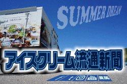 アイス屋の表彰式 アイス販売最前線!2019年真夏