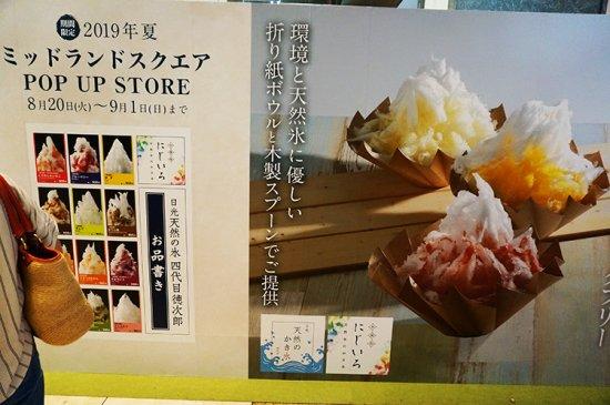 名古屋で「徳次郎かき氷」と「ピエルマルコリーニパフェ」へ【画像15】