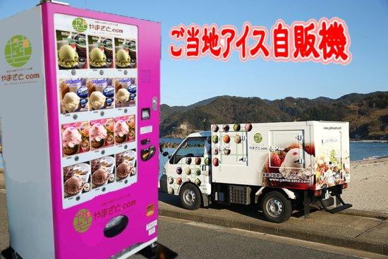 全国のホテルや旅館、民宿でご当地アイスを販売出来ます。。