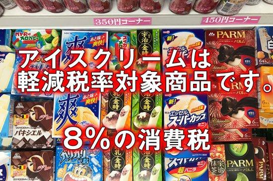 アイスクリームは軽減税率対象商品ですが8%にも10%にもなる??