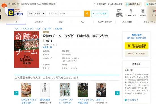 アイス屋が「日本ラグビーの歴史的勝利」を通じて感じたこと。【画像16】