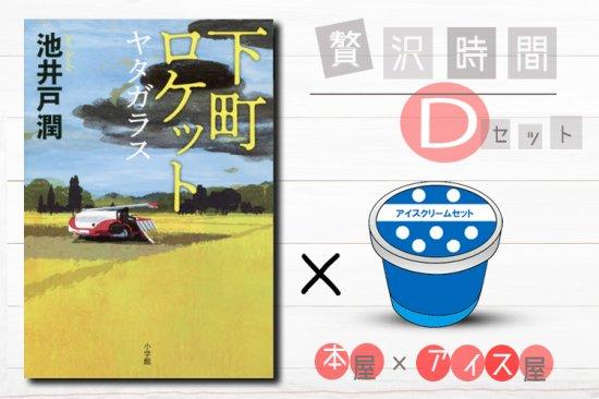 「 下町ロケット(4) 」 池井戸潤 著+ご当地アイスセット【 贅沢時間D】