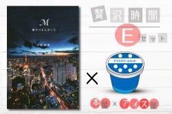 4,000円台(アイスプラスセット) 「 M 愛すべき人がいて  」 小松成美 著+ご当地アイスセット【 贅沢時間E】