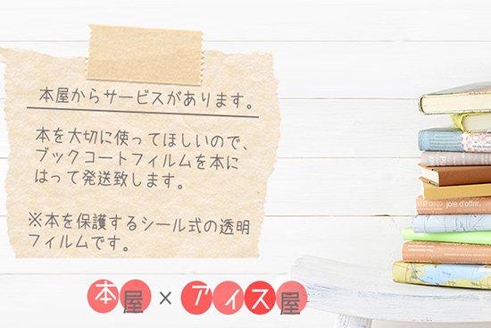 アイスマン福留著のアイス好き必読本!本とアイスのセットが完成!【画像2】