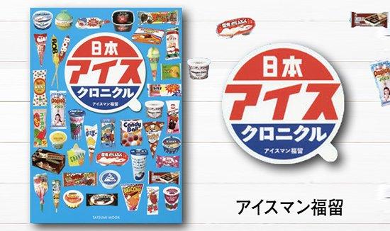 アイスマン福留著のアイス好き必読本!本とアイスのセットが完成!【画像3】