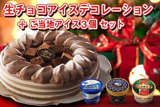 生チョコアイスデコレーションケーキ+ご当地アイス3個セット