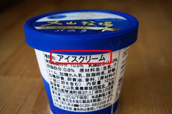 アイスクリームには4種類の名称があります(アイスクリーム、アイスミルク、ラクトアイス、氷菓)【画像13】
