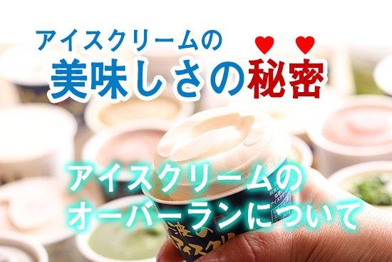 アイスクリームには4種類の名称があります(アイスクリーム、アイスミルク、ラクトアイス、氷菓)【画像16】