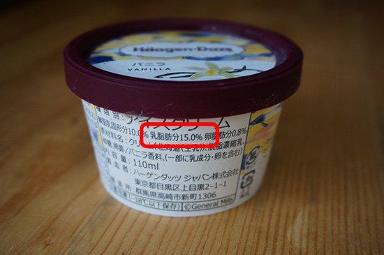 アイスクリームには4種類の名称があります(アイスクリーム、アイスミルク、ラクトアイス、氷菓)【画像9】