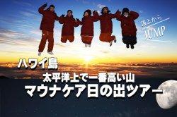 塩 【旅】ハワイ島 太平洋上で一番高い山 マウナケアからのご来光!