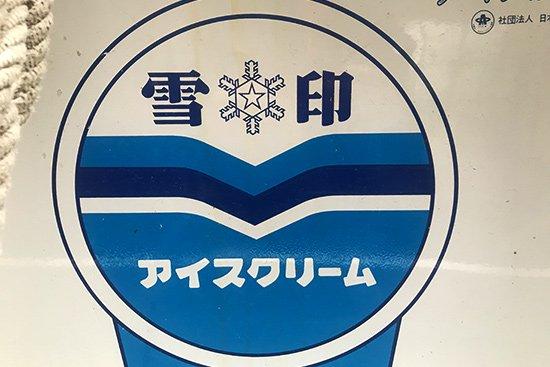 レトロなアイスクリームショーケースが手に入りました。【画像2】