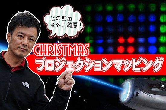 クリスマスでプロジェクションマッピングをやってみた(格安プロジェクター)【画像1】