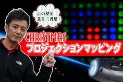 特別なセット(ギフト最適) クリスマスでプロジェクションマッピングをやってみた(格安プロジェクター)