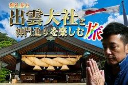読み物 【旅】出雲大社と神門通りを楽しむ