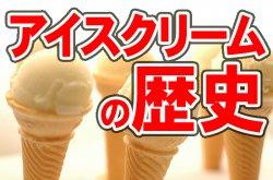 番外編 アイスクリームの歴史を知ってアイスを食べよう!