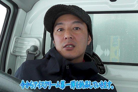 ハチ高原スキー場へアイスの納品 (第一弾)【画像2】