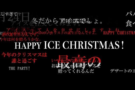 大人のクリスマスプレゼント( HAPPY ICE CHRISTMAS )【画像1】