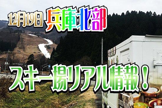兵庫北部のリアルスキー場情報(12月19日)