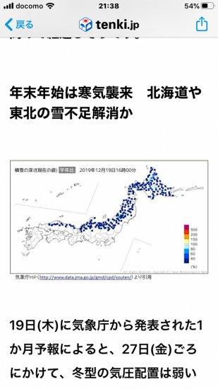 兵庫北部のリアルスキー場情報(12月19日)【画像11】