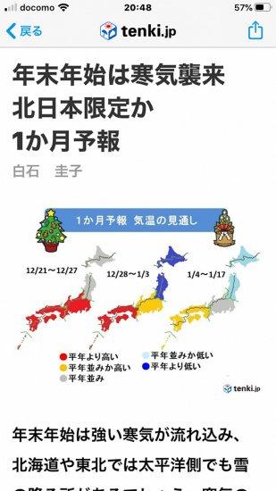 兵庫北部のリアルスキー場情報(12月19日)【画像10】
