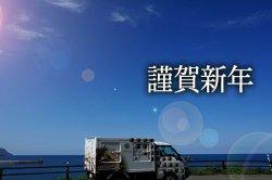 生産者-ルーキーファーム 【北海道】 新年あけましておめでとうございます。