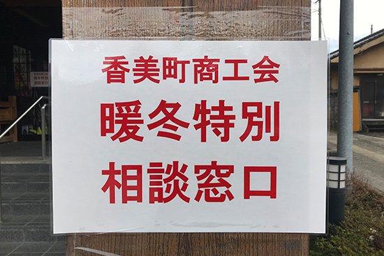 雪不足は「一種の災害」兵庫県が支援【画像10】