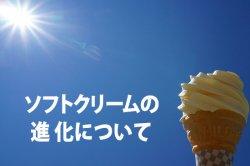 極上 あずきアイスクリーム 令和新時代で「ソフトクリームも進化!」