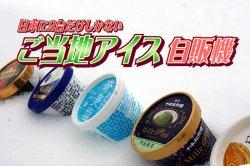 極上 あずきアイスクリーム 【珍百景】日本に2台だけ??ご当地アイスの自販機爆売!