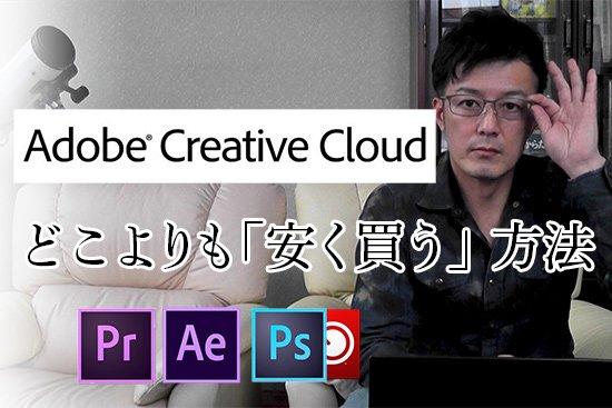 AdobeCCをどこよりも安く買う方法【画像1】