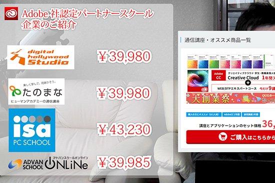 AdobeCCをどこよりも安く買う方法【画像3】