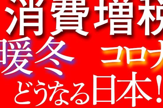 暖冬、コロナ、自粛で経済損失1,000億以上。やばいよ日本…