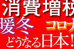 読み物 暖冬、コロナ、自粛で経済損失1,000億以上。やばいよ日本…