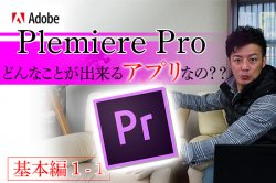 読み物 Premiere Pro ではこんなことが出来る!(基本編1-1)