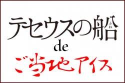 生産者-祇園辻利 【京都府】 「テセウスの船」の犯人を考えながらアイスでも食べようぜ!
