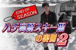 生産者-祇園辻利 【京都府】 ハチ高原スキー場の裏側を見せます2(オープニングはルパン三世風)