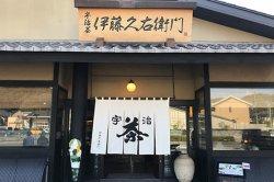 生産者-祇園辻利 【京都府】 京都宇治の旅