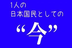 """読み物 一人の日本国民として""""今"""""""