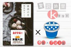 本とアイスのセット(ギフト最適) 「 流浪の月 」 凪良ゆう 著+ご当地アイスセット【 贅沢時間k】