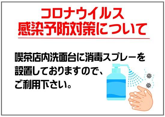 コロナウイルス対策による営業時間変更のお知らせ【画像2】