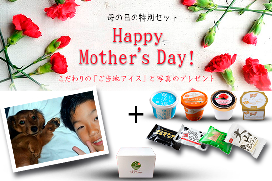 【母の日仕様】ご当地アイス8個+生写真のプレゼント!