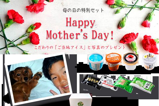 遠方の母にアイスと生写真のプレゼント!【画像3】