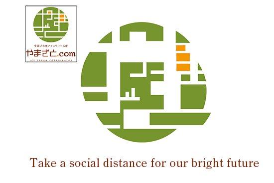 社会的距離を取る!ソーシャルディスタンスロゴで呼びかけ。【画像1】
