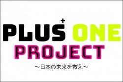 読み物 日本の牛乳を救う「プラスワンプロジェクト」を応援致します!