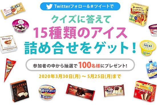 5月9日は「アイスクリームの日」【画像2】
