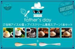 【父の日仕様】ご当地アイス6個+アイスクリーム専用スプーン1本セット