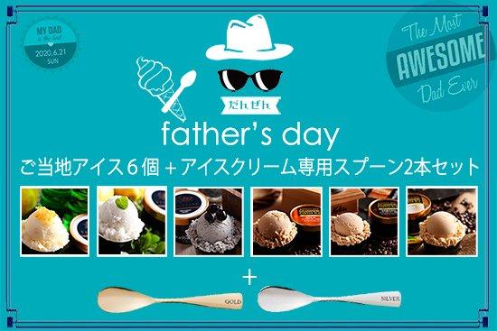 【父の日仕様】ご当地アイス6個+アイスクリーム専用スプーン2本specialセット