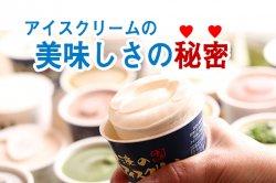 ヨーグルト アイスクリームの美味しさの秘密(オーバーランとは何??)