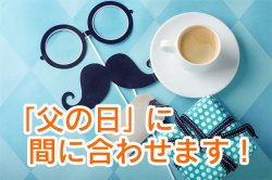 4,000円台(アイスプラスセット) 「父の日」に、ご当地アイス間に合わせます!
