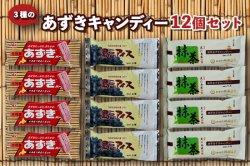 読み物 3種のあずきキャンディー (12個セット)
