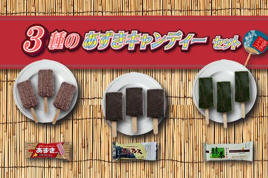 3種類のあずきキャンディーが食べ比べ出来る特別セット